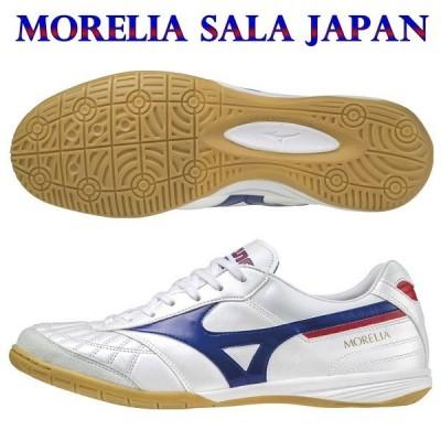 モレリア SALA JAPAN IN ミズノ MIZUNO サラ ジャパン フットサルシューズ Q1GA210025