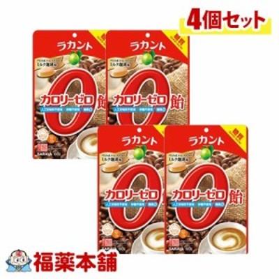ラカント カロリーゼロ飴  ミルク珈琲味 (60g) × 4個 カロリー制限 糖質制限されてる方に [ゆうパケット・送料無料]