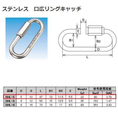 水本機械 ステンレス 口広リングキャッチ SHL-5