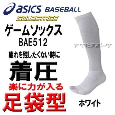 アシックス メール便送料無料 高機能!野球ソックス ゴールドステージ 着圧足袋型ソックス ホワイト (高校野球対応)