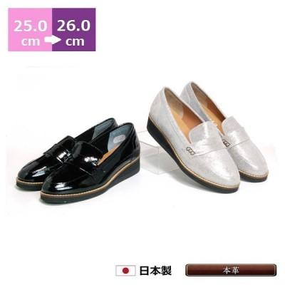 厚底ローファー スリッポン シューズ 25cm 25.5cm 26cm ヒール 2.5cm ウェッジソール アーモンドトゥ ローヒール 革 日本製 レディースシューズ 婦人靴