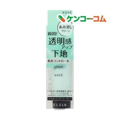 エルシア プラチナム 肌色コントロール 化粧下地 赤み消しグリーン GR701 ( 30g )/ エルシア