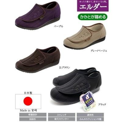 外反母趾オススメ品 日本製エルダーE864 レディースシューズ レディースウォーキングシューズ 介護シューズ 介護靴 リハビリシューズ