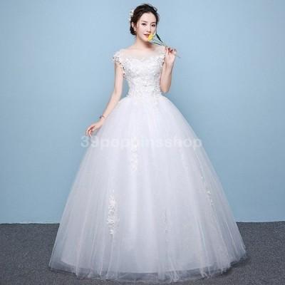 結婚式ドレス ウェディングドレス 花嫁 ホワイト 白 編み上げ フォーマル ロング丈 着痩せ お洒落 レース 結婚式 エンパイア ロングドレス ベアトップ