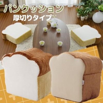 クッション 「pancushion BIG」 厚切り2枚入り 食パン 日本製 slt-0960