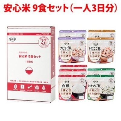 アルファー食品 非常食/保存食・保存水 安心米 非常食安心セット(1日3食3日分 一人用)  セット  9食入り