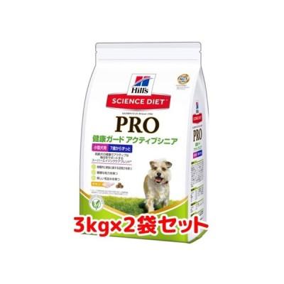 送料無料・同梱不可 ヒルズプロ(PRO) *小型犬用 健康ガード アクティブシニア 7歳から 3kg×2袋セット