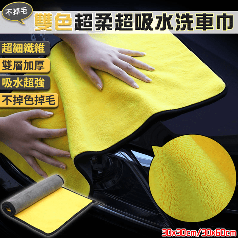 EZlife 不掉毛雙色超吸水洗車巾