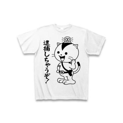 猫警官ニャーポくん「逮捕しちゃうぞ!」 Tシャツ(ホワイト)