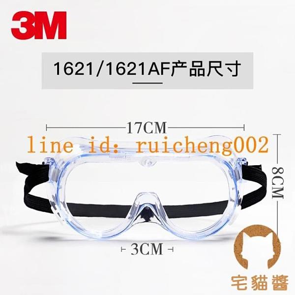 3M護目鏡防飛濺騎行防霧防風沙灰塵飛沫花粉透明眼鏡【宅貓醬】