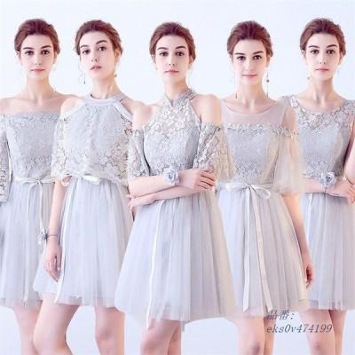 レディース パーティ ナイトドレス 演奏会 ショートドレス 発表会 可愛い女の子ドレス プリンセス レース ワンピース