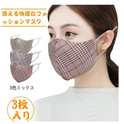 洗えるマスク チェック マスク 3枚入り 秋冬用マスク チ