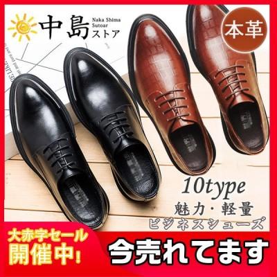 ビジネスシューズ メンズ 本革 革靴 靴 大きいサイズ 紳士靴 メンズシューズ フォーマル 業務 ベーシックタイプ ドレスシューズ 幅広 カジュアル