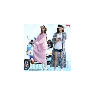 カーディガンレディース自転車用長袖薄手ロング丈ゆったり紫外線対策UVカット日焼け止めアウトドア夏新作tman