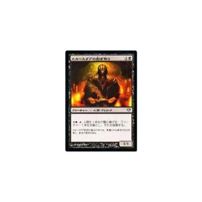 マジック:ザ・ギャザリング【スカースダグの剥ぎ取り/Skirsdag Flayer】【アンコモン】DKA-074-UC 《闇の隆盛》