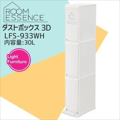 ゴミ箱 【メーカー直送】東谷 AZUMAYA ダストボックス 3D ホワイト LFS-933WH ごみ箱 ペダル キッチン 分別 スリム 省スペース ペール 4985155158850