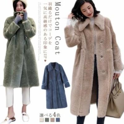 ロング丈 ムートンコート レディース ロングコート もこもこ コート 毛皮 コート ボア コート ムートン コート ファー コート アウター