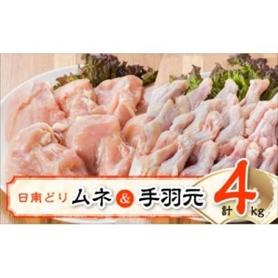 宮崎県産日南どりむね肉&手羽元セット(4kg)