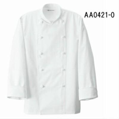 AA0421-0 コックコート・男女兼用・長袖 サイズはS~6L