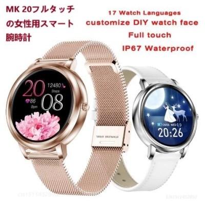 (送料無料) MK 20スマート腕時計/フルタッチ/エレガントな女性のスマート腕時計/女の子/心拍/Android IOSカスタム文字盤