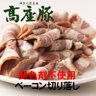 業務用 お買得 冷凍 神奈川県産 高座豚 無塩せき ベーコン 500g 切り落し 国産 豚肉 豚バラ肉