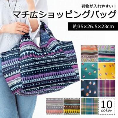 エコバッグ 折りたたみ マチ広 ショッピング 買い物 バッグ  折り畳み カバン 鞄 大容量 レジバッグ おしゃれ かわいい 母の日  //メール