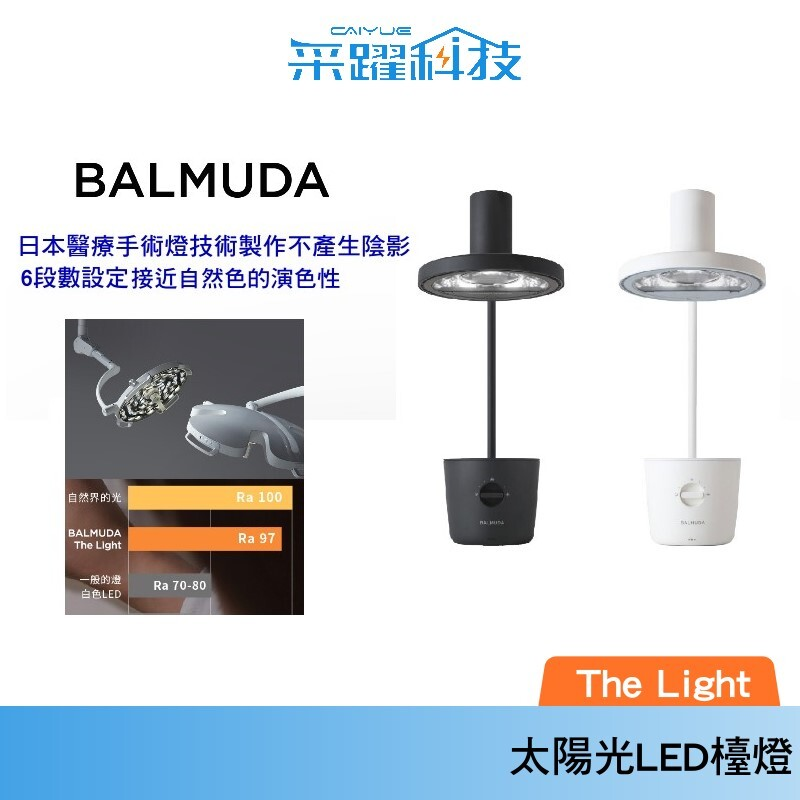 balmuda the light l01a 太陽光led檯燈 護眼 檯燈 桌燈