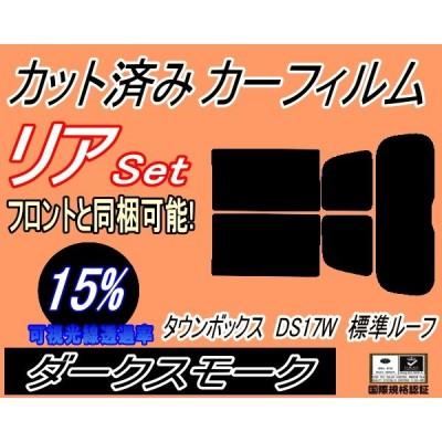 リア (s) タウンボックス 標準 DS17W (15%) カット済み カーフィルム DS17W 標準ルーフ ミツビシ