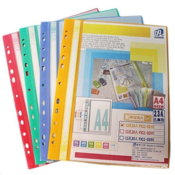 雙德A4 11孔可歸檔商業輕便資料簿 20張入SDFX1102主色板/一本入(定60) 多用孔資料袋 資料夾 文書收納夾 型錄收納夾 檔案夾 文件夾