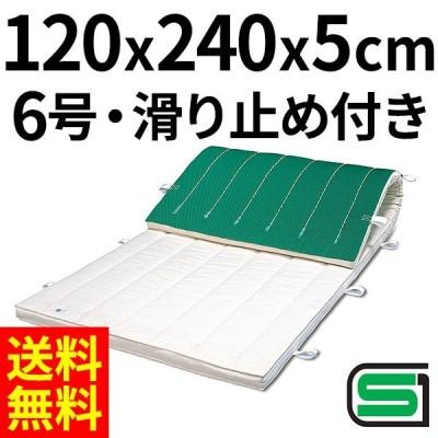 体操マット 6号 120×240×厚5cm 滑り止め SGマーク付 ノンスリップマット 体操 運動用 体育マット