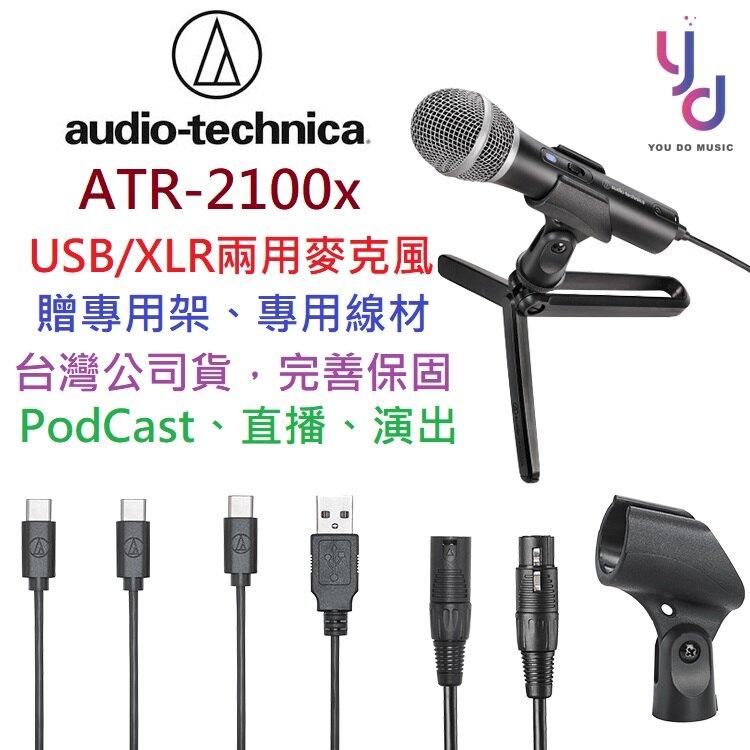 【現貨3隻】 贈線材組/專用架 鐵三角 Audio-Technica ATR2100x 動圈式 USB/XLR 麥克風