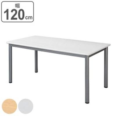 【法人限定】 ミーティングテーブル 幅120cm 奥行90cm オフィス テーブル メラミン 角型 長方形 ( アジャスター 机 会議テーブル 幅 120