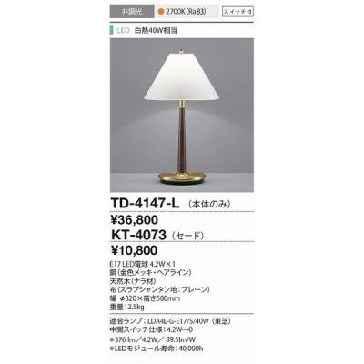 山田照明(YAMADA) TD-4147-L スタンドライト LED電球 5.2W 非調光 本体のみ 電球色 スイッチ付 セード別売 [♪]