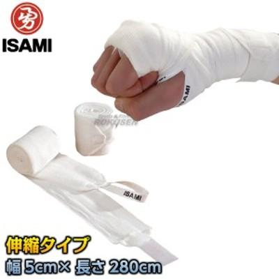 【ISAMI・イサミ】練習用バンテージ 伸縮タイプ 幅5cm×長さ280cm 2個組 IB-30(IB30)   バンデージ ハンドラップ 格闘技