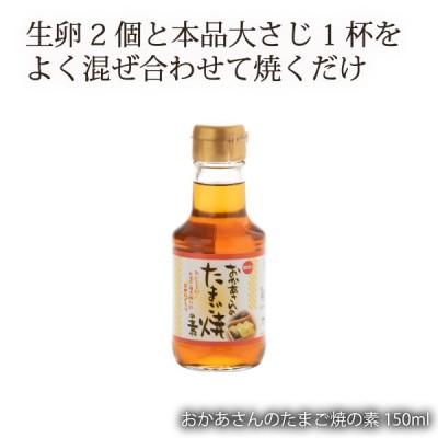 タケサン おかあさんのたまご焼の素 150ml