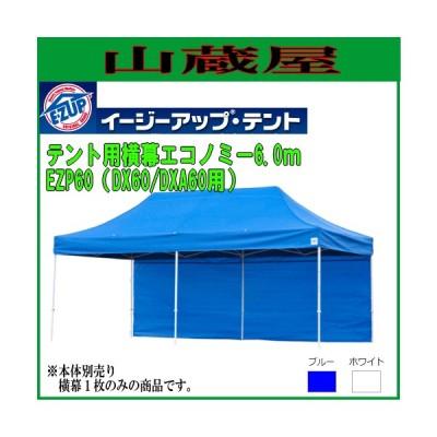 イージーアップ・テント 横幕 EZP60[エコノミー]6.0m(DX60/DXA60用)/[E-ZUP/EZUP]/[送料無料(一部地域を除く)]