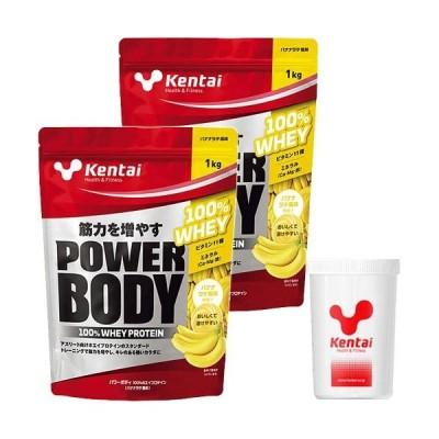 ケンタイ(kentai) パワーボディ100% ホエイプロテイン 1kg バナナラテ風味×2個 & ケンタイシェイカー ×1個 3点セット K245/K0005 健康体力研究所 筋力