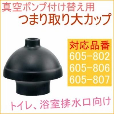 真空ポンプ用 つまり取り大カップ (605-805) 詰まり 詰まり取り 清掃 掃除 トイレ 洗面 流し 便利