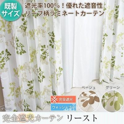 カーテン ドレープカーテン 完全遮光 葉柄 AH561リースト 既製サイズ巾100×丈135cm 2枚組/巾150×丈178・200cm 1枚 OKC4