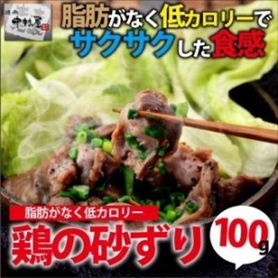 お歳暮 ギフト 内祝い 鶏肉 国産 鶏の砂ズリ 100g 鶏肉 内祝い 贈り物 ギフト 焼肉 ホルモン BBQ