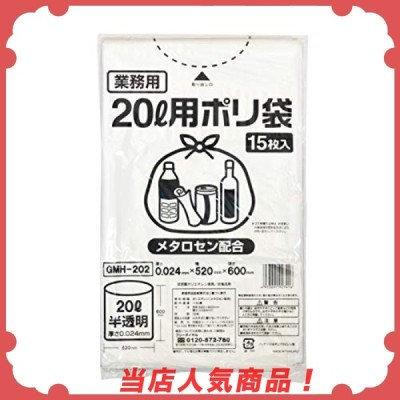伊藤忠リーテイルリンク ポリゴミ袋(メタロセン配合)半透明20L 15枚入り*20パック 低密度ポリエチレン GMH-202