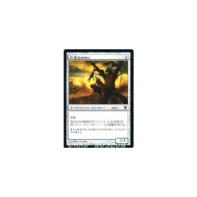 マジック・ザ・ギャザリング 片目のカカシ / イニストラード(日本語版)シングルカード