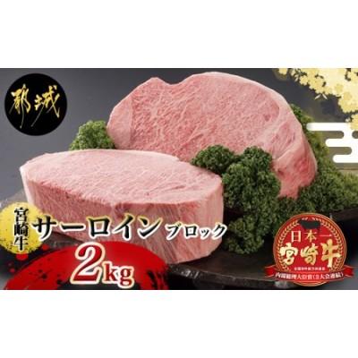 宮崎牛(A5)サーロインブロック2kg_MC-0105