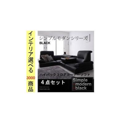 ソファ フロアソファ 215×161×69cm 合成皮革 コーナータイプ 4人掛け 背もたれ兼テーブル付き 4点セット ブラック色 YC840103900