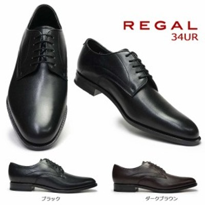 リーガル メンズ 靴 プレーントウ 34UR 本革 ビジネスシューズ 日本製 コンフォート REGAL 34URBB Made in Japan