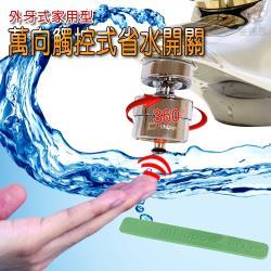 金德恩 360度觸控氣泡型萬向省水開關閥HP610N附軟性板手/SGS/省水閥