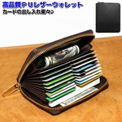 高品質 財布 ラウンドファスナー レザー ビジネス 大容量 カードケース 財布 メンズ レディース 黒 PU レザー じゃばら カード入れ クレ