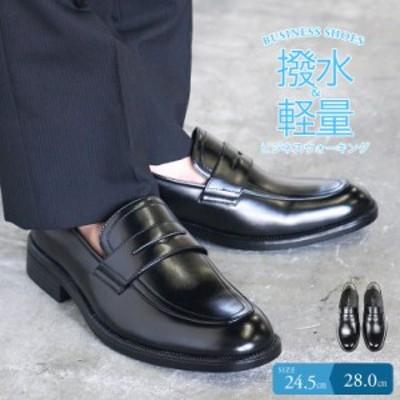 ビジネスシューズ メンズ 撥水 紳士靴 Uチップ ローファー 軽量 幅広 3e 防滑 歩きやすい 黒 ブラック 衝撃吸収 屈曲性 結婚式 男性用 通