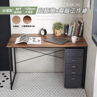 【日居良品】MIT優選日系120cm大桌面設計款工作桌/電腦桌書桌-二款可選