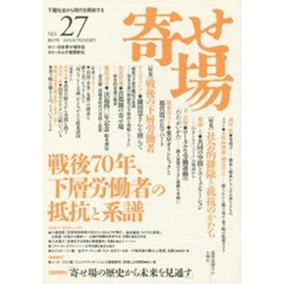 [書籍]/寄せ場 日本寄せ場学会年報 第27号 下層社会から現代を照射する/年報編集委員会/編集/NEOBK-1839168